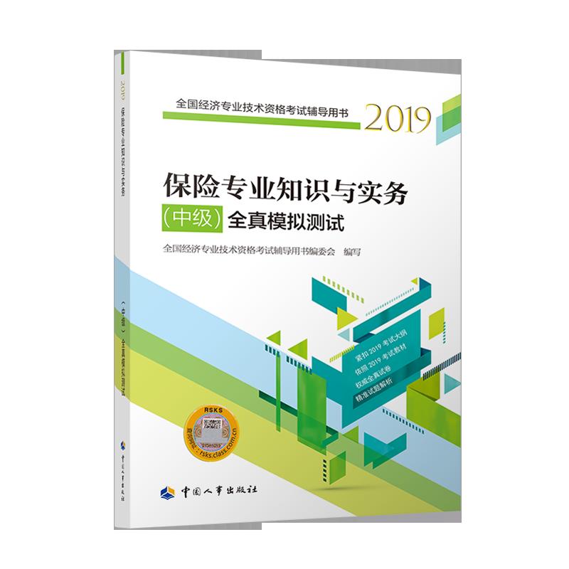 【停售8.15】2019年全国中级经济师考试全真模拟测试 保险专业知识与实务