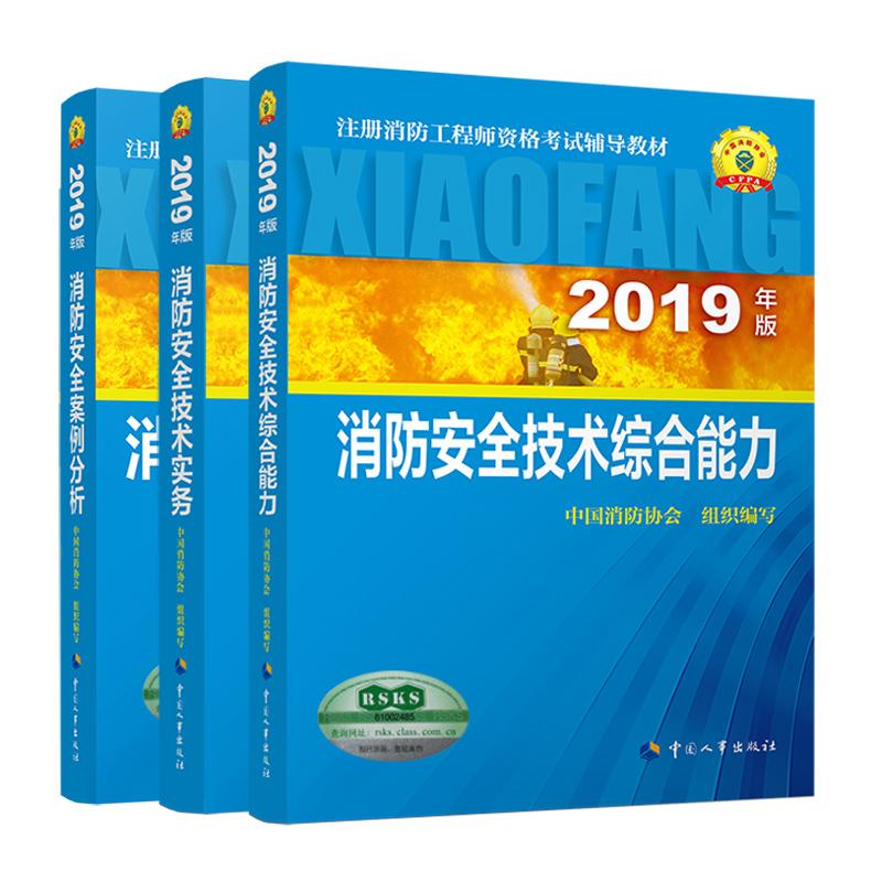 2019年注册消防工程师资格考试辅导教材 全套共3本