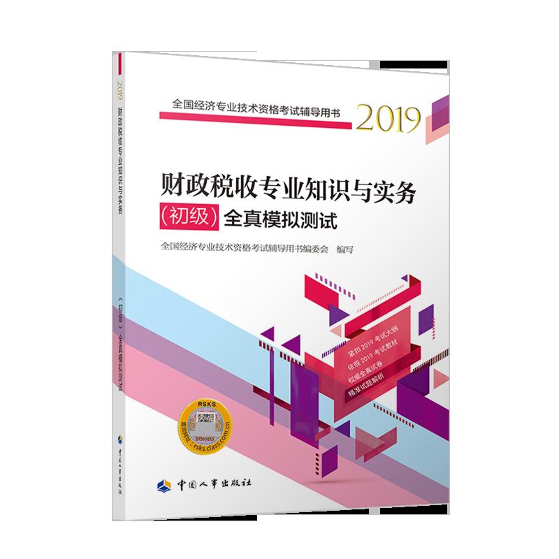 2019年初级经济师考试同步训练与全真模拟测试 财政税收专业知识与实务