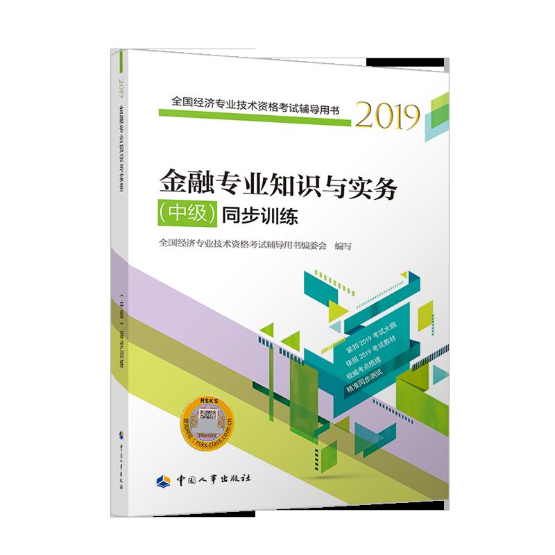 2019年全国中级经济师考试同步训练 金融专业知识与实务