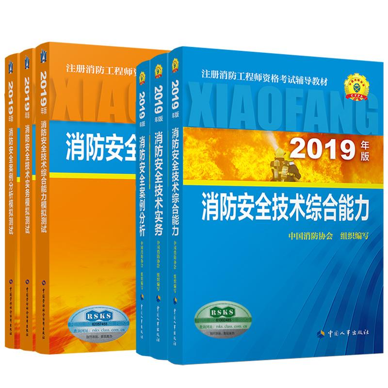 2019年注册消防工程师考试教材+模拟测试 全套共6本