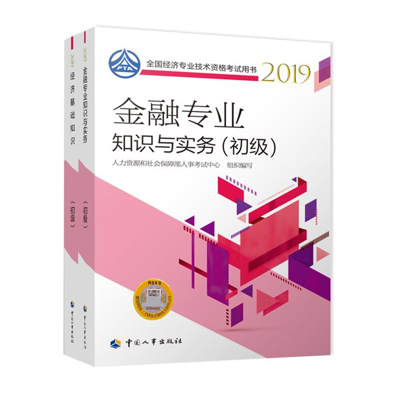 2019年全国初级经济考试教材  金融专业+经济基础 全套共2本
