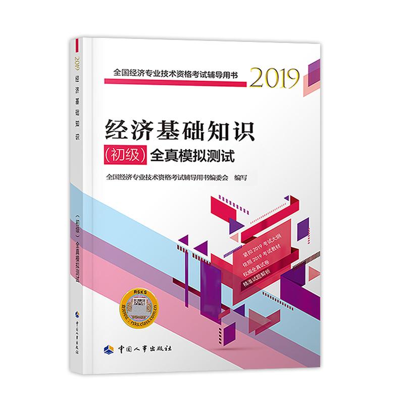 【停售10.9】2019年全国初级经济师考试全真模拟测试 经济基础知识