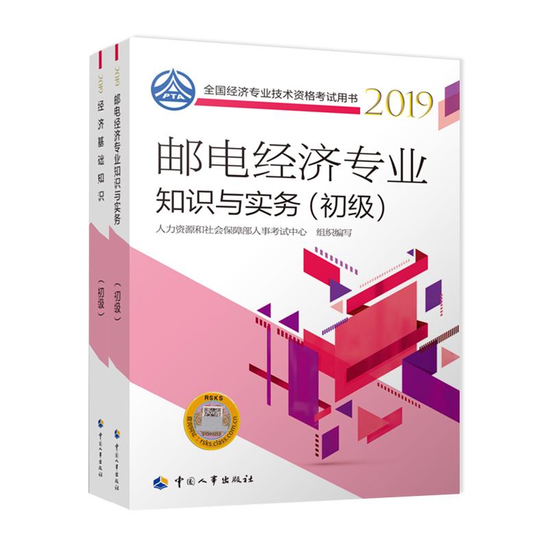 2019年全国初级经济师教材 经济基础+邮电专业 全套共2本