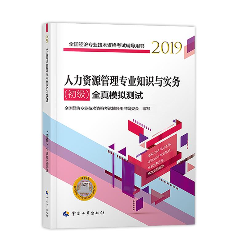 2019年全国初级经济师考试全真模拟测试 人力资源管理专业知识与实务