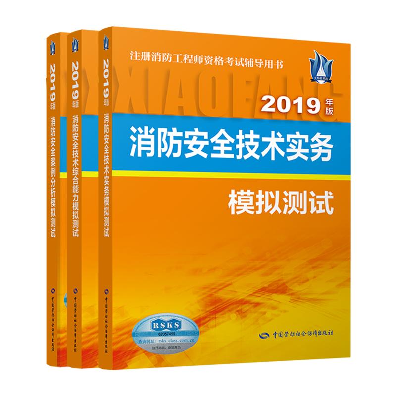2019年注册消防工程师考试辅导用书模拟测试 全套共3本