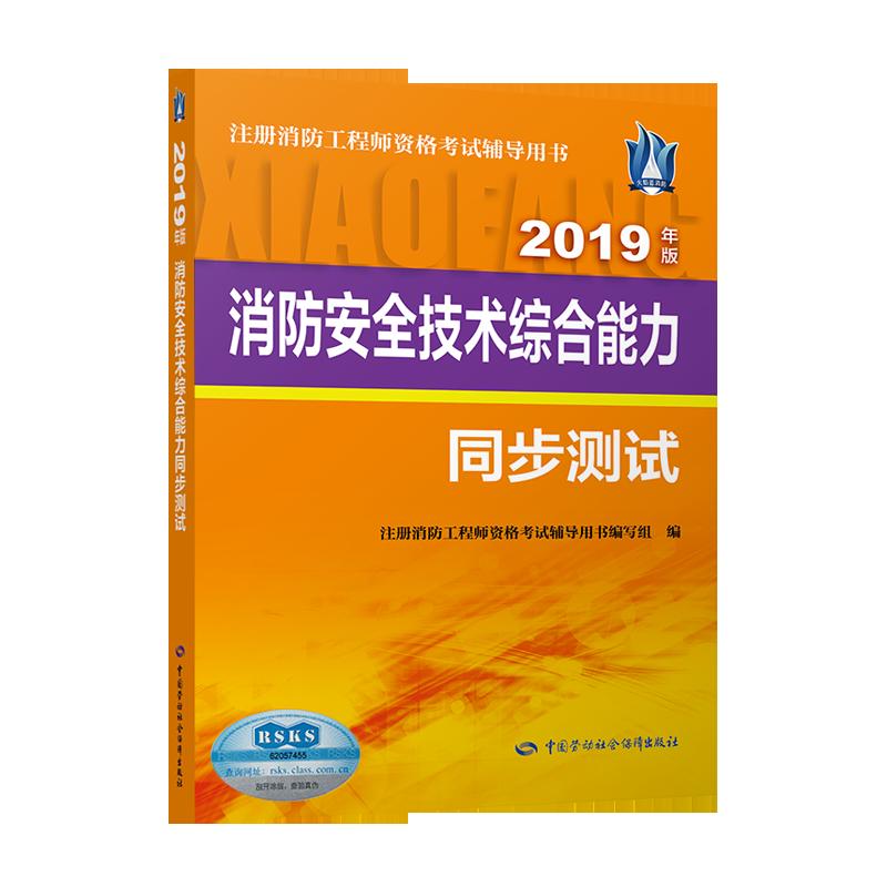2019年注册消防工程师考试辅导用书 消防安全技术综合能力同步测试