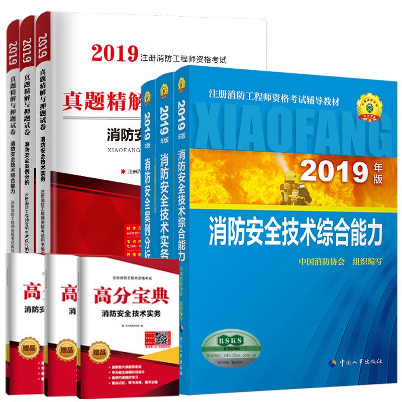 2019年注册消防工程师考试教材+未来教育真题精解与押题试卷 全套6本