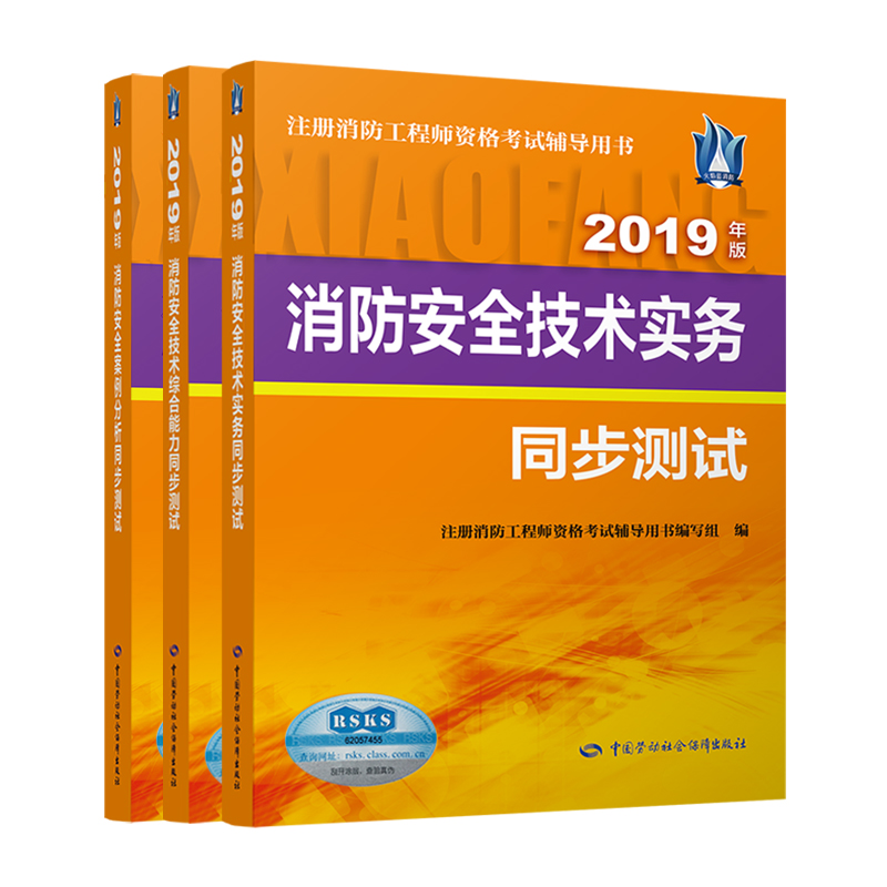 2019年注册消防工程师考试辅导用书同步测试 全套共3本