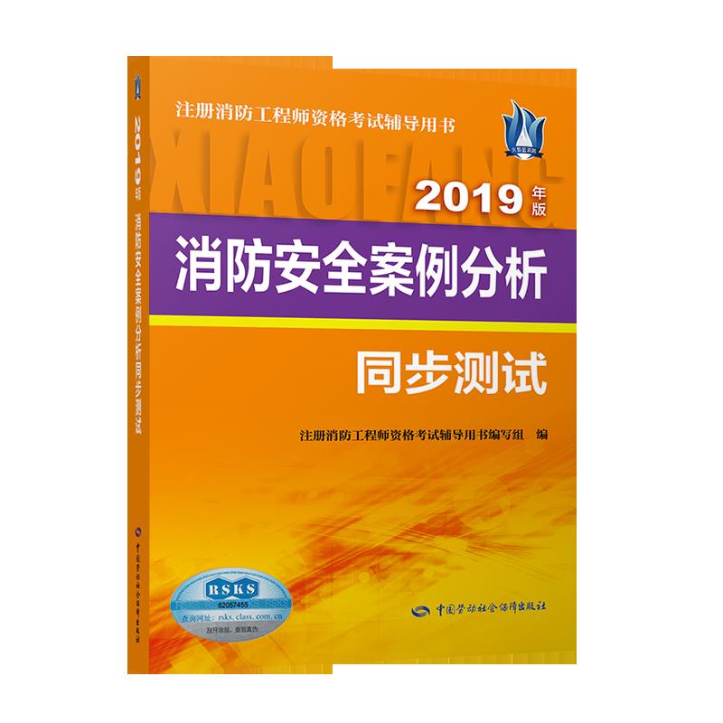 2019年注册消防工程师考试辅导用书 消防安全案例分析同步测试