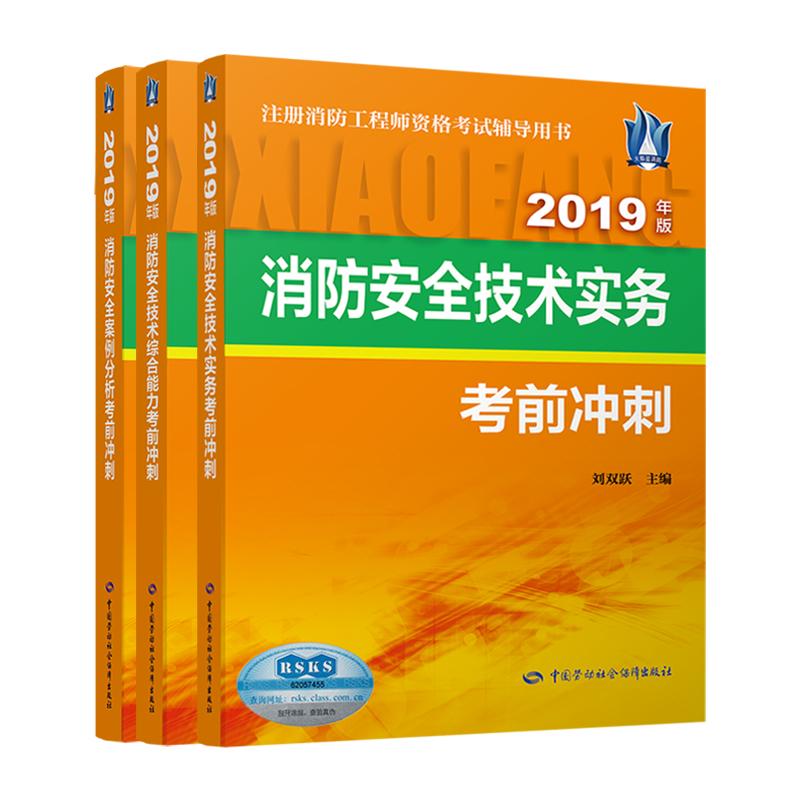 2019年注册消防工程师考试辅导用书考前冲刺 全套共3本