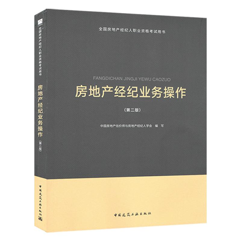 2019年全国房地产经纪人职业资格考试用书 房地产经纪业务操作