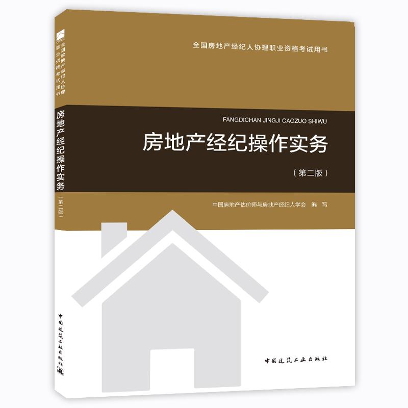 2019年全国房地产经纪人协理职业资格考试教材 房地产经纪操作实务