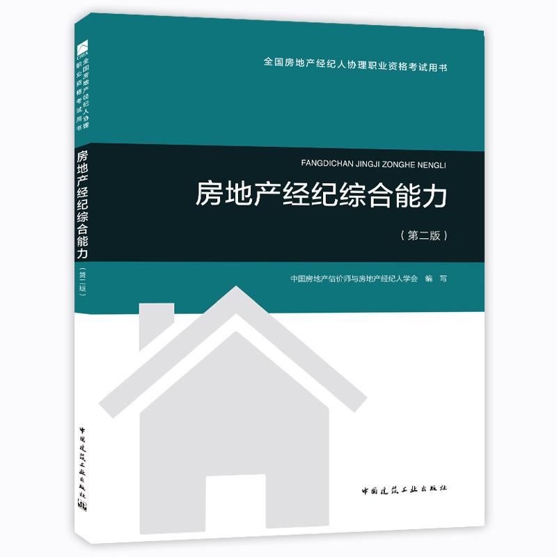 2019年全国房地产经纪人协理职业资格考试教材 房地产经纪综合能力