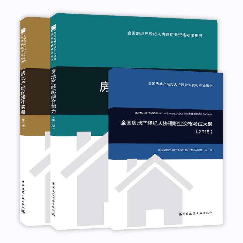 2019年全国房地产经纪人协理职业资格考试教材 全套共3本含大纲 房地产经纪综合能力+操作实务+大纲