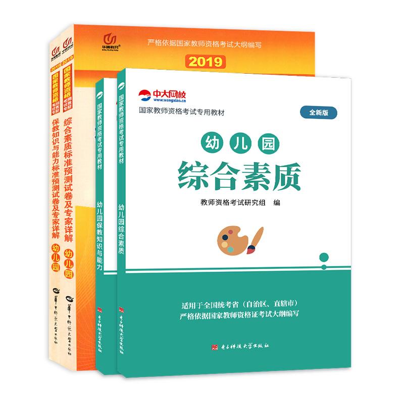 2019年幼儿园教师资格考试专用教材+华腾标准预测试卷及专家详解4本