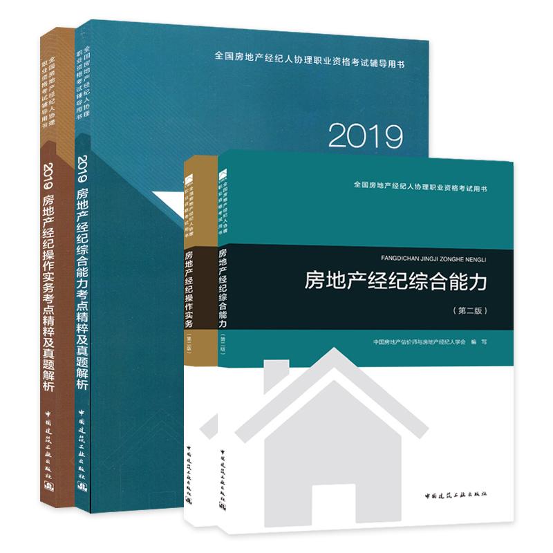 2019年全国房地产经纪人协理职业资格考试教材+考点精粹及真题解析 共4本
