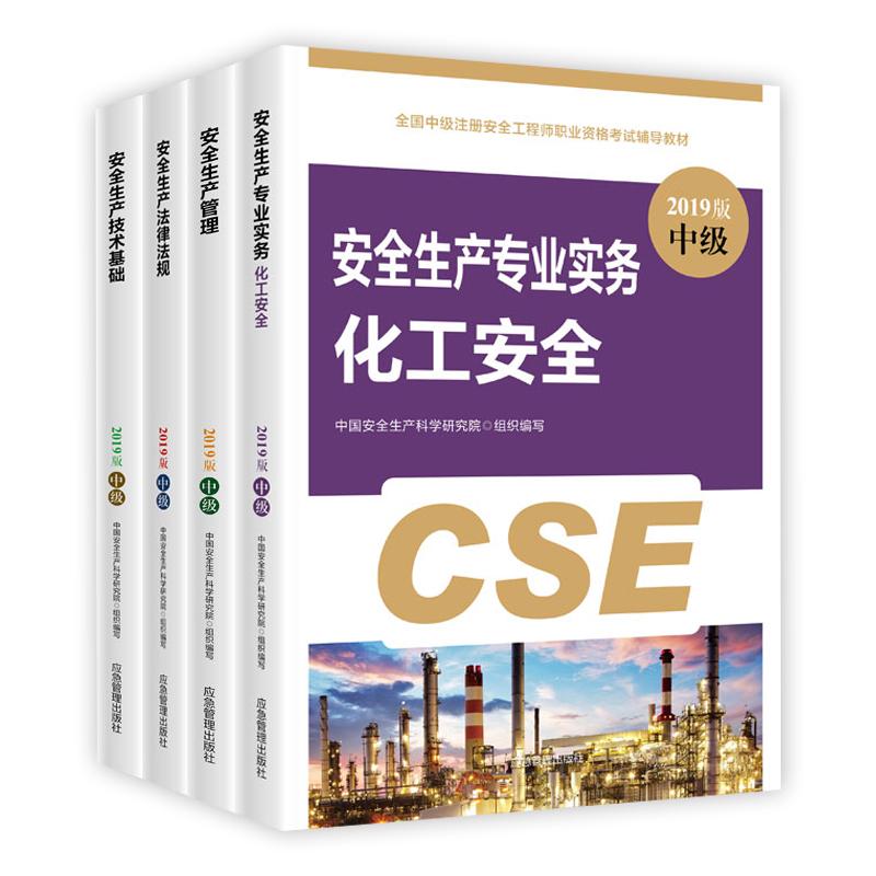 2019年中级注册安全工程师新宝5登录地址教材 化工安全 全套4本