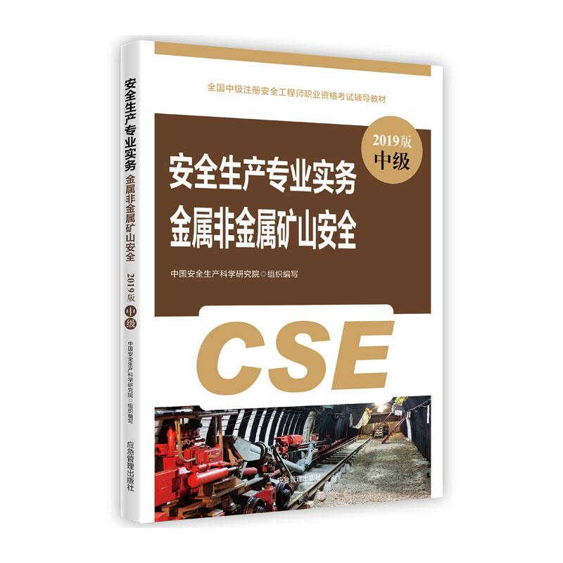 2019年中级注册安全工程师考试教材 安全生产专业实务 金属非金属矿山安全