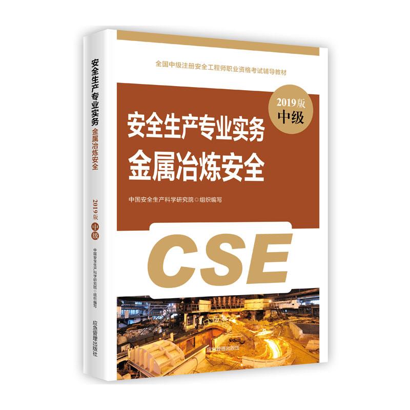 2019年中级注册安全工程师考试教材 安全生产专业实务 金属冶炼安全