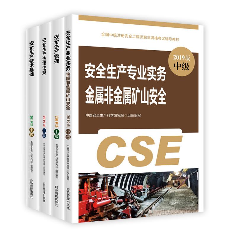 2019年中级注册安全工程师考试教材 金属非金属矿山安全 全套4本
