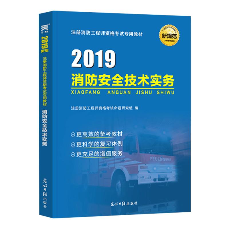 天一2019年消防工程师资格考试专用教材 消防安全技术实务