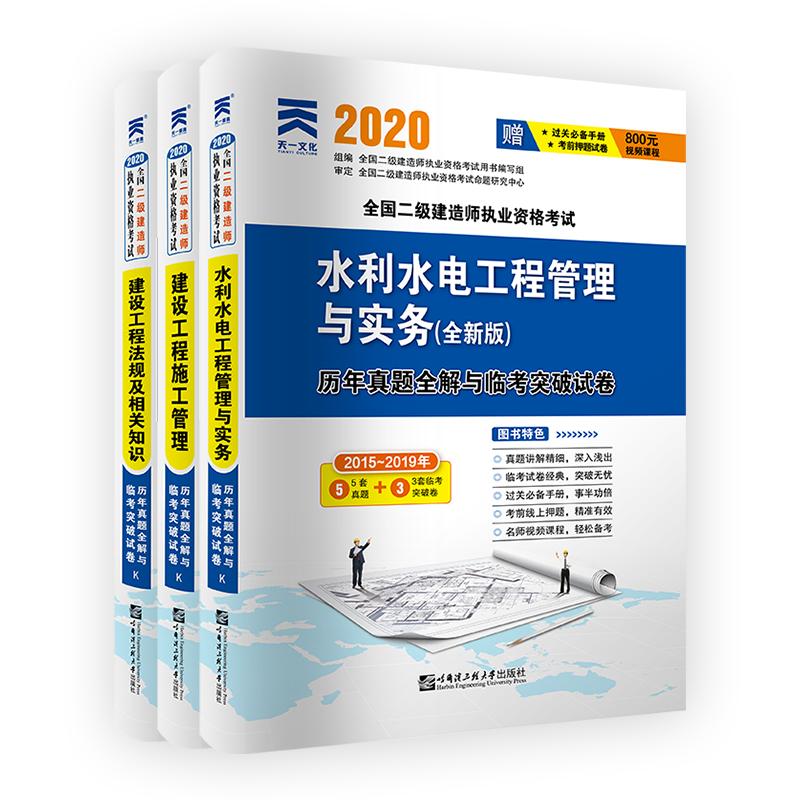 天一2020年二级建造师考试历年真题全解与临考突破试卷 含水利水电专业 全套共3本