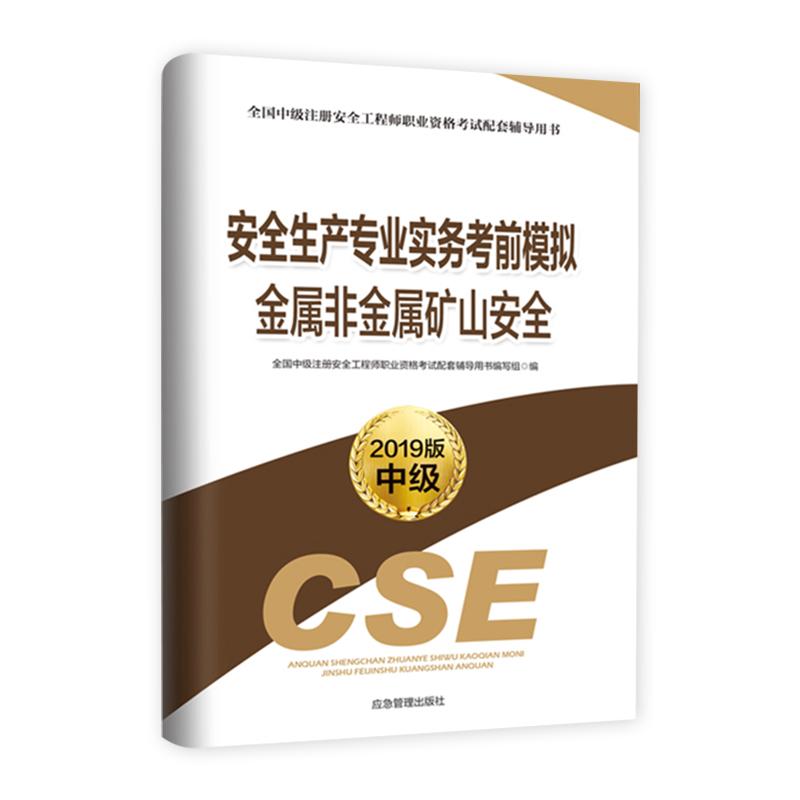 2019年中级注册安全工程师考试考前模拟 安全生产专业实务 金属非金属矿山安全