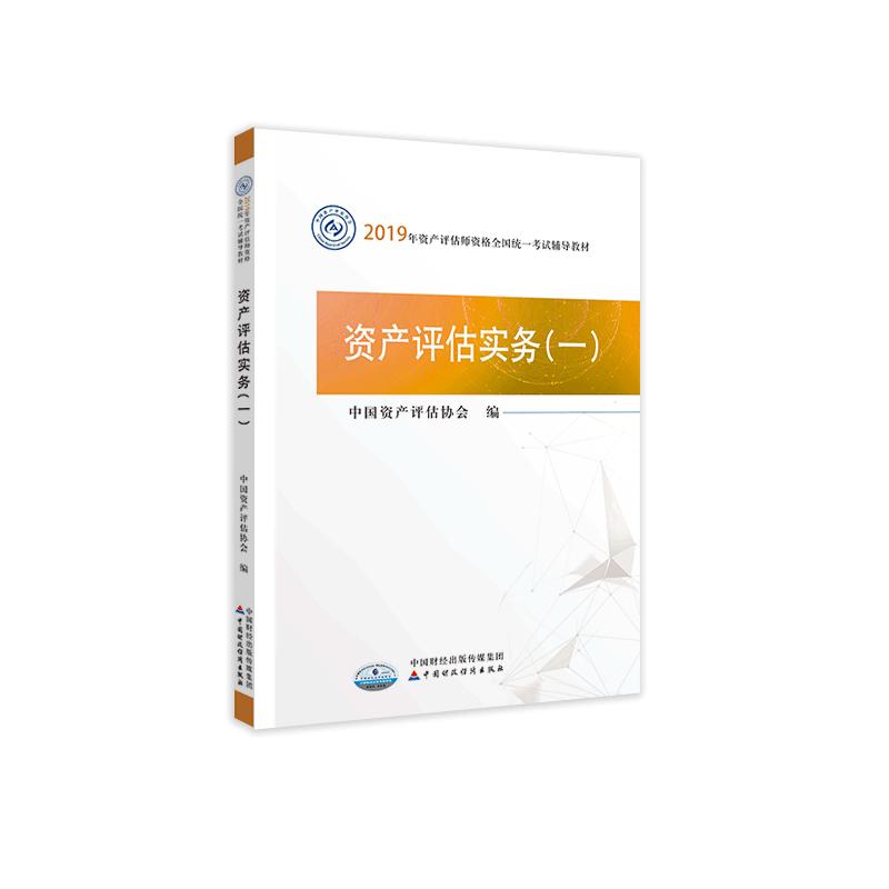 2019年资产评估师资格全国统一考试辅导教材 资产评估实务一