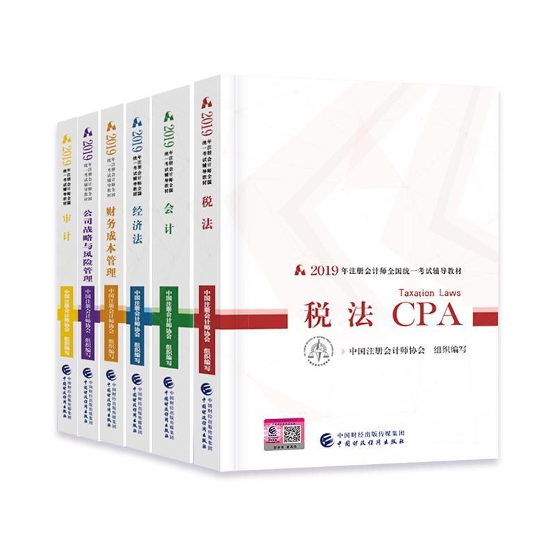 2019注册会计师CPA官方教材 全6本