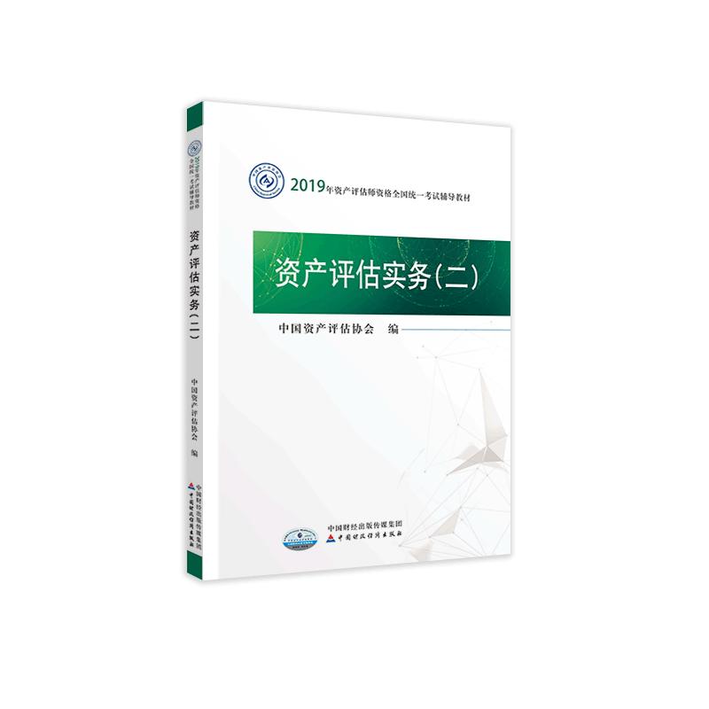 2019年资产评估师资格全国统一考试辅导教材 资产评估实务二