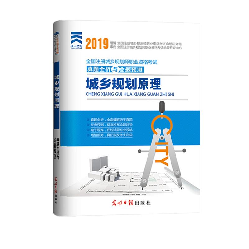 天一2019年全国注册城乡规划师职业资格考试真题全析与命题预测 城乡规划原理