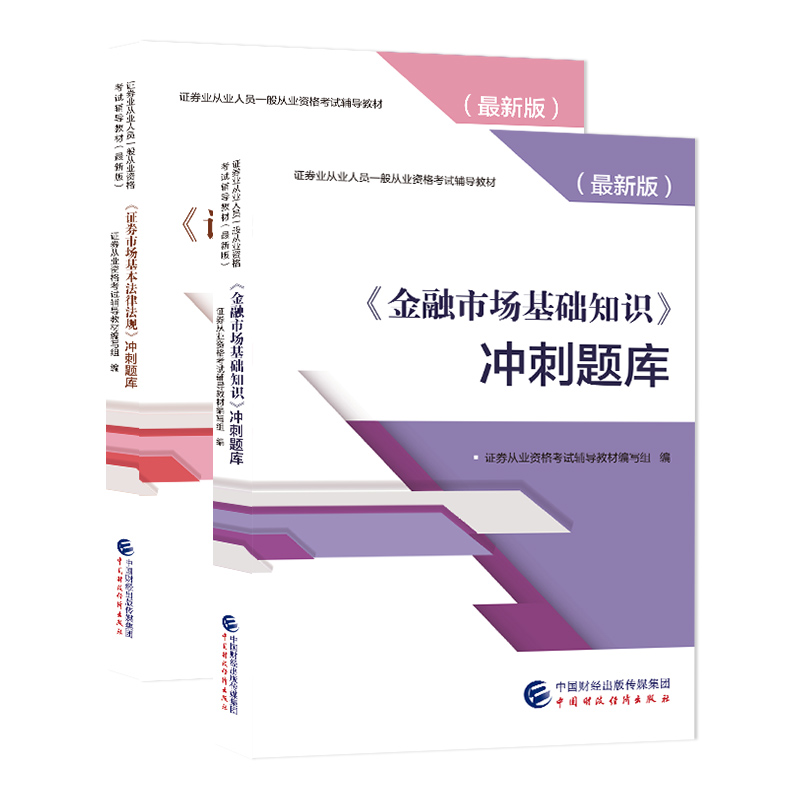 2020年证券业从业资格考试冲刺题库 金融市场基础知识+证券市场基本法律法规 全2本