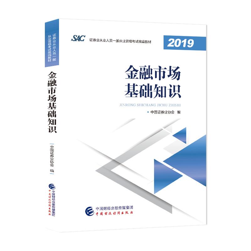 2020年证券业从业资格考试统编教材 金融市场基础知识