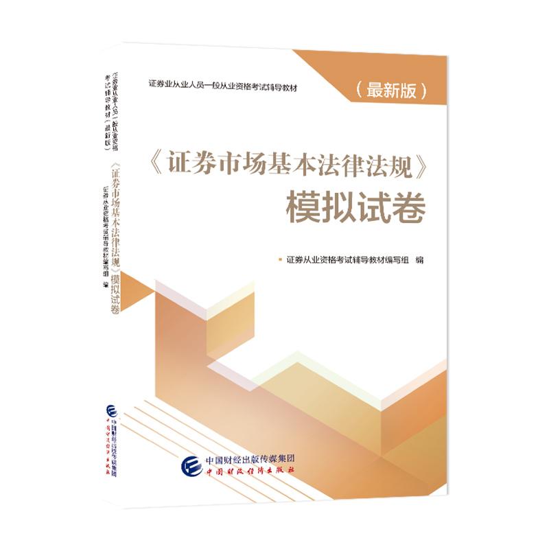 2020年证券业从业资格考试模拟试卷 证券市场基金法律法规