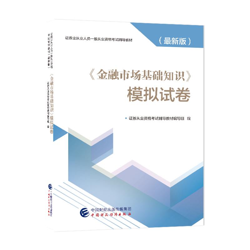 2020年证券业从业资格考试模拟试卷 金融市场基础知识