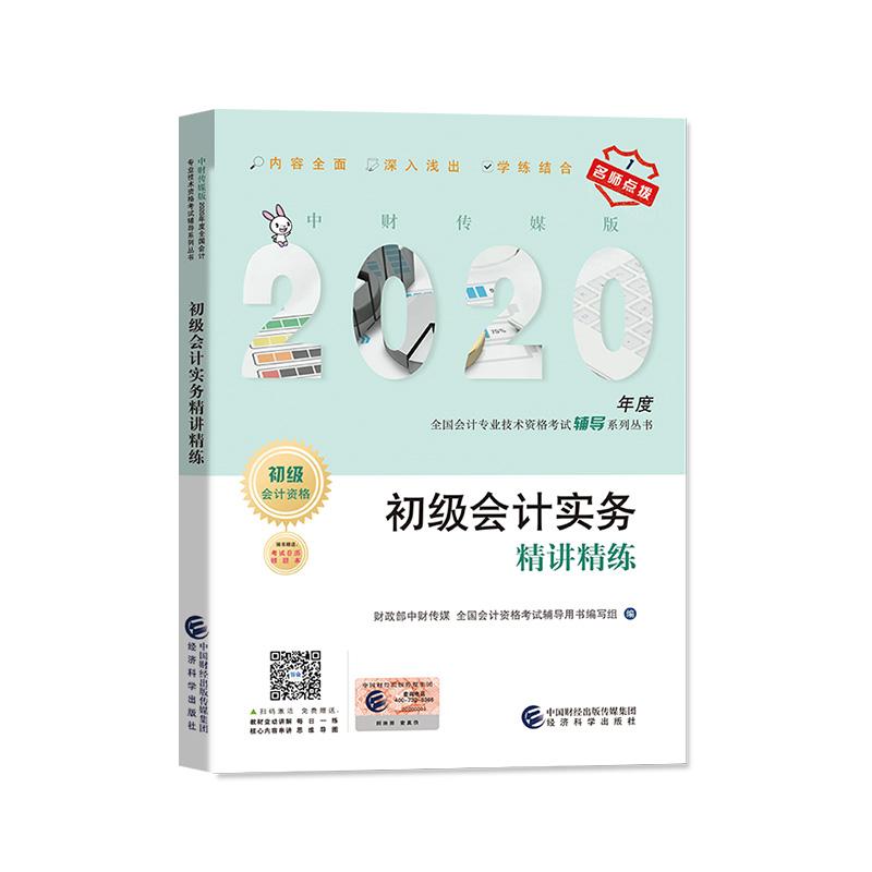 【7.1停售】2020年初级会计职称考试精讲精练 初级会计实务