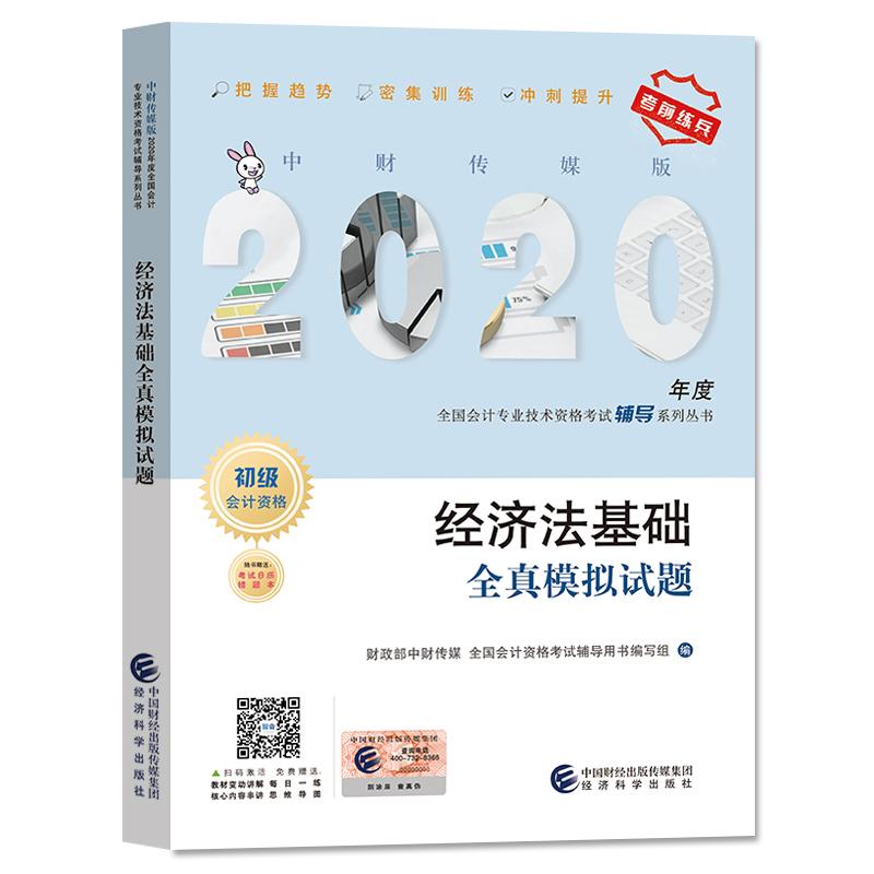 2020年初级会计职称考试全真模拟试题 经济法基础
