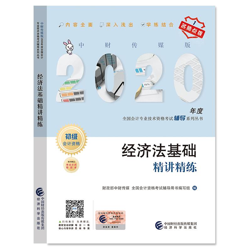 【7.1停售】2020年初级会计职称考试精讲精练 经济法基础