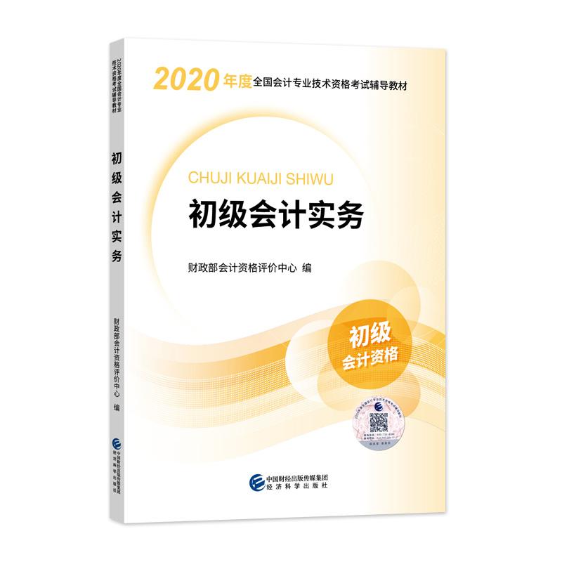 备考2021年全国初级会计职称考试教材 初级会计实务