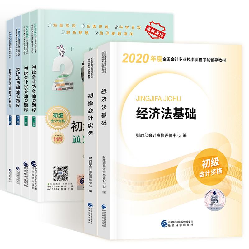 2020初级会计职称新宝5登录地址教材+通关题库 全6本  经济法基础+会计实务