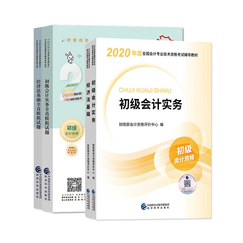 2020初级会计职称新宝5登录地址教材+全真模拟 全4本 经济法基础+会计实务