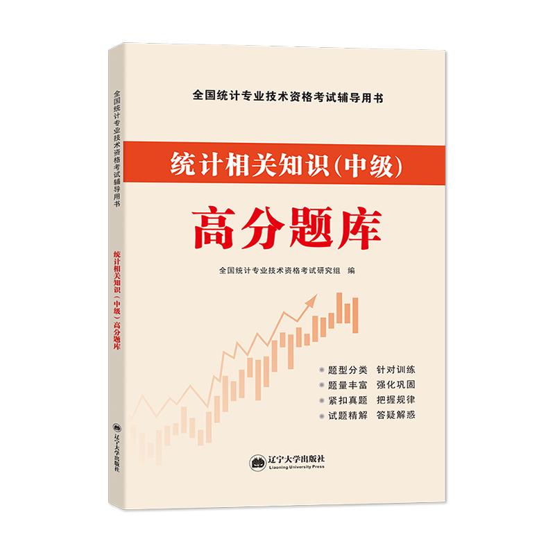 2020年全国统计专业技术资格考试高分题库  统计相关知识 中级统计师