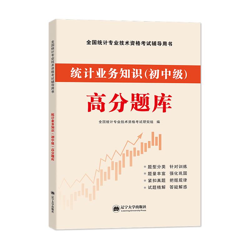 2020年全国统计专业技术资格考试高分题库 统计业务知识 初中级统计师