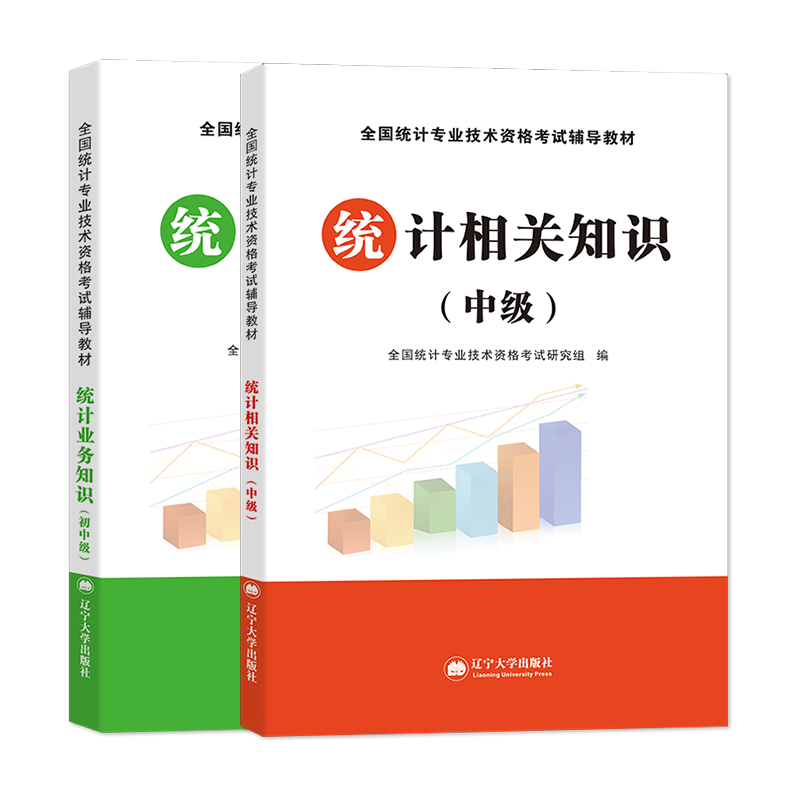 天明2020年初级中级统计师考试辅导教材全套2本 统计业务知识统计相关知识