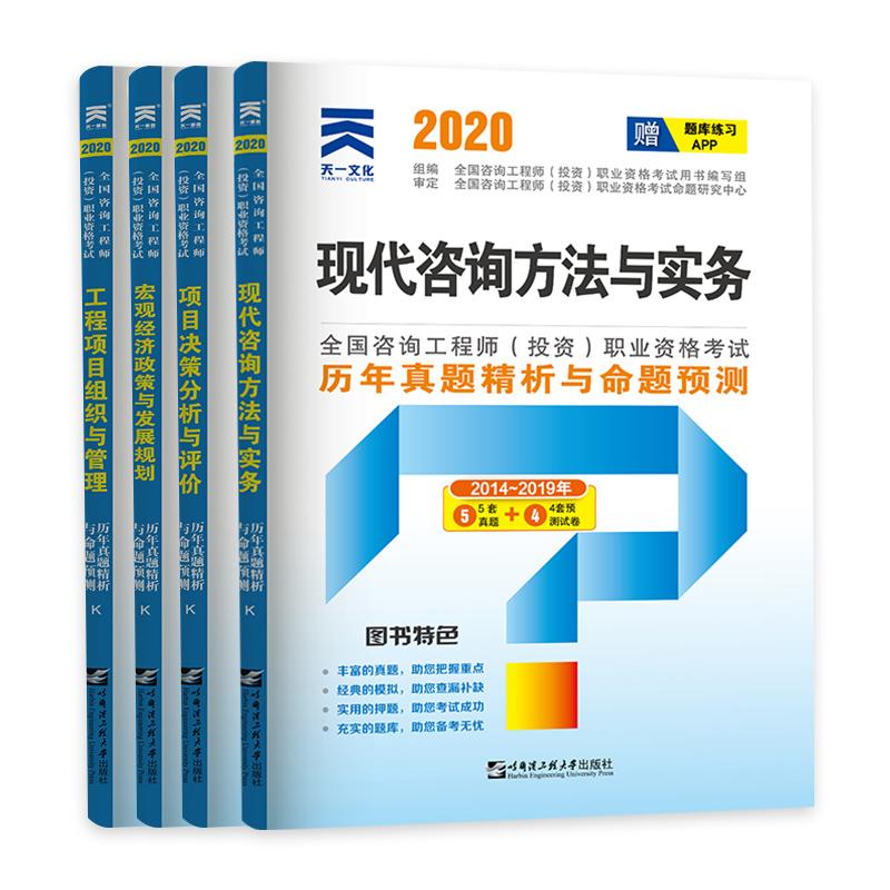 天一2020年注册咨询工程师历年真题精析与命题预测全套4本实务 管理 评价 发展规划