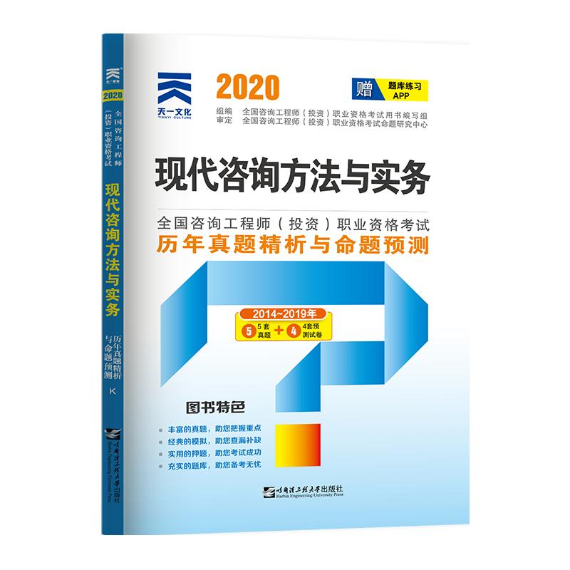 天一2020年注册咨询工程师历年真题精析与命题预测 现代咨询方法与实务