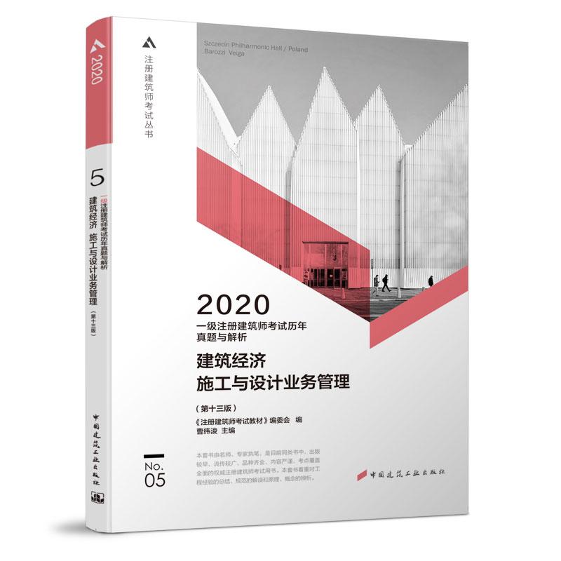 2020年一级注册建筑师考试历年真题与解析 第5分册 建筑经济 施工与设计业务管理 第13版
