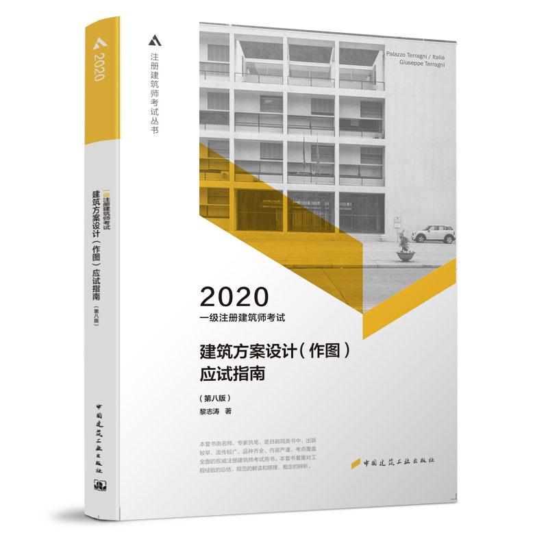 2020年一级注册建筑师考试 建筑方案设计(作图)应试指南 第8版
