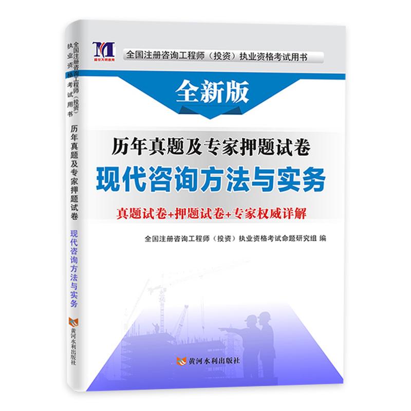 天明2020年注册咨询工程师历年真题及专家押题试卷 现代咨询方法与实务